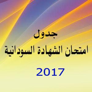 جدول الامتحان للشهادة السودانية مارس 2017م