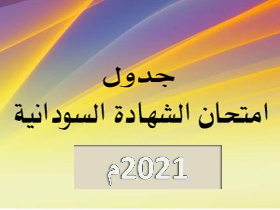جدول امتحانات الشهادة السودانية 21-2022م