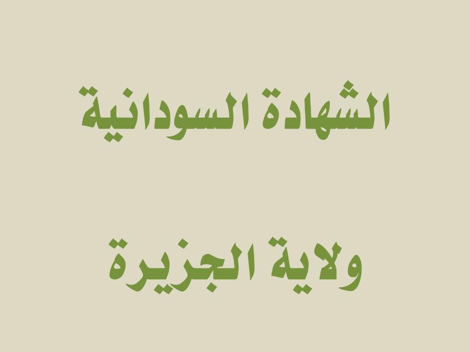 تحليل نتيجة الشهادة السودانية 2016م