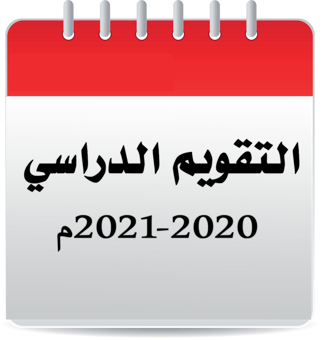 التقويم الدراسي