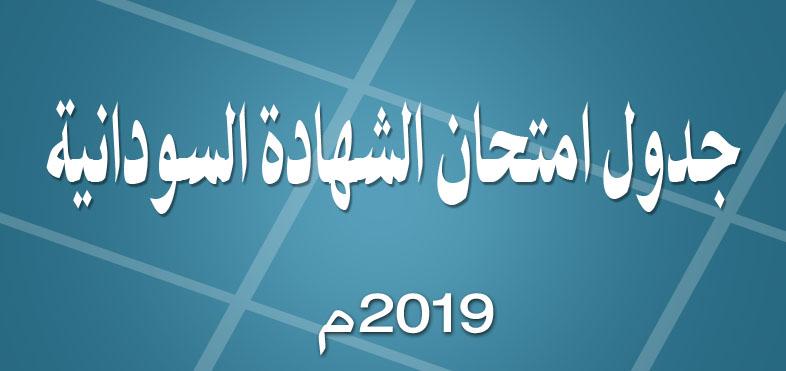 جدول امتحانات الشهادة السودانية 2019