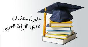 منافسات تحدي القراءة العربي